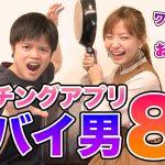 【女子必見】マッチングアプリに潜むヤバイ男の特徴を徹底解説!