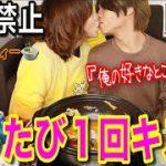 【英語禁止】キスしまくりの鍋パで愛を深める💕【BLカップル】
