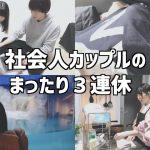 【社会人カップル】3連休の過ごし方