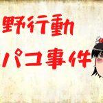 【ゆっくり解説】荒野行動オフパコ事件【3分解説】