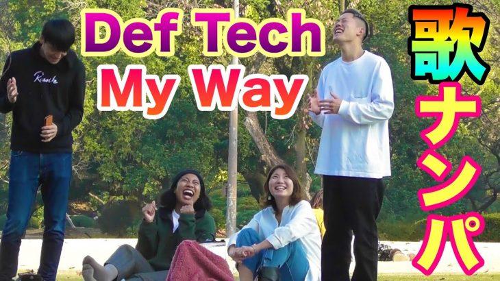 【歌ナンパ】【THE FIRST TAKE】Def TechのMy Wayを歌って女子のLINE聞いてみた!