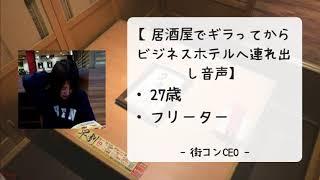 【街コンCEO】長野・27歳フリーターを居酒屋からビジホへ連れ出してみた