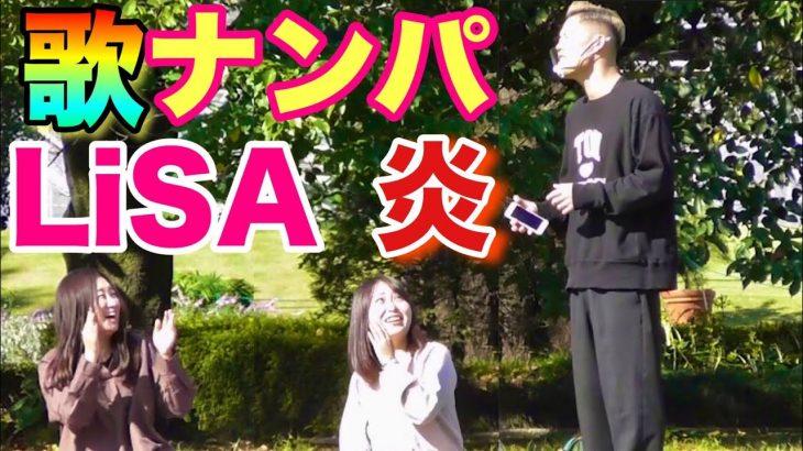 【重大発表】【歌ナンパ】LiSA/炎を歌って女子のLINEゲットだ!?