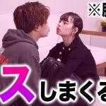【注意】この動画はカップルがキスをしまくる動画です。