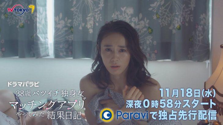 ドラマパラビ 38歳バツイチ独身女がマッチングアプリをやってみた結果日記 第1話