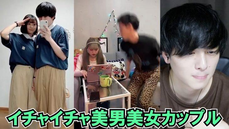 【TikTok】イチャイチャ美男美女カップルを観ました42🐾