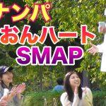 【歌ナンパ】SMAPの「らいおんハート」を歌って女子のLINE聞いてみた!