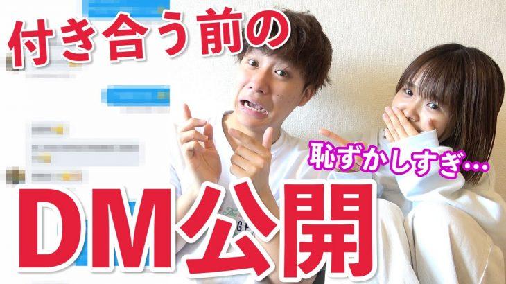 【大公開】高校で付き合った2人が付き合う前のDM大公開!!