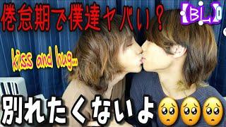 【BL】キスとハグで倦怠期を乗り越えます💛【BLカップル】
