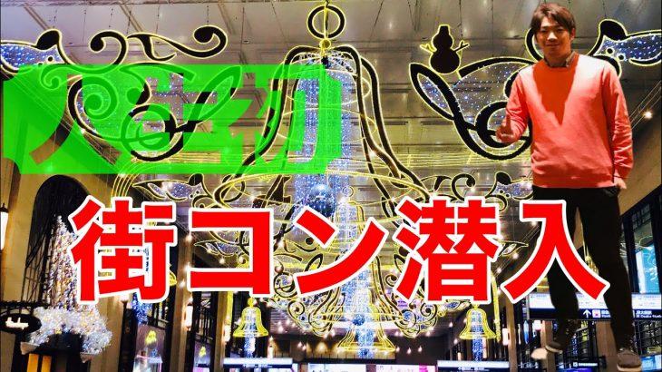 人生初の街コンにガチ潜入!様子や会話内容を公開【大阪梅田】