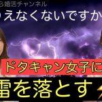 さよ婚#178【婚活】ドタキャンが多い女性の特徴!!