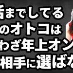 婚活までしてる日本のオトコはわざわざ年上オンナを結婚相手に選ばない