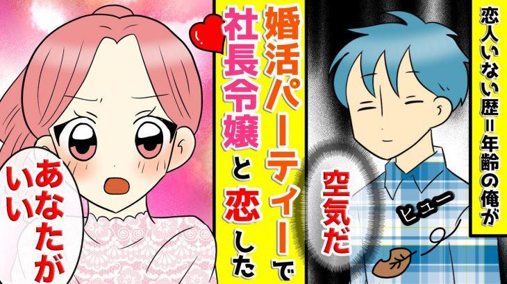 【漫画】社長令嬢と婚活パーティーで恋人いない歴=年齢の俺と恋をした【恋愛】