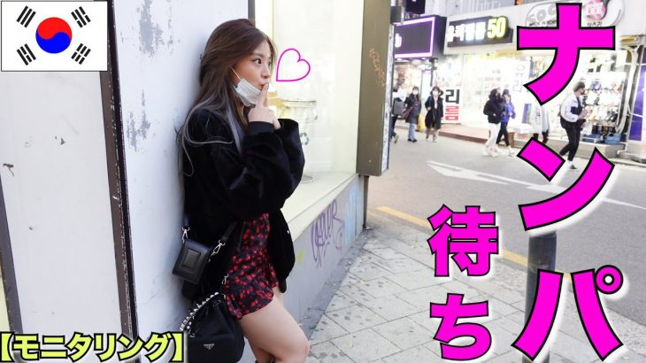 【モテ術】韓国で男にナンパされる方法教えます💘