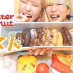 【大食い】カップルでミスタードーナツを食べ尽くす!!【食欲爆発】