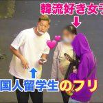 【ナンパ】新大久保で韓国人を演じたらLINEどころかモテすぎた件。