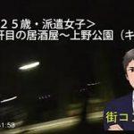 【街コンCEO】25歳・派遣女子と上野公園でキス