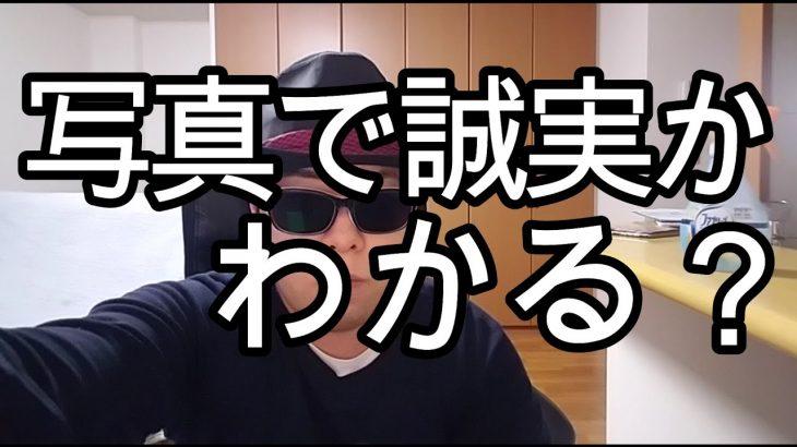 【マッチングアプリ】誠実な男性の見抜き方?(写真編)
