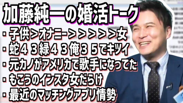 結婚できない男、加藤純一の婚活トーーク【2020/12/13】