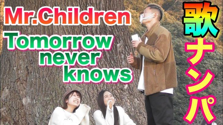 【歌ナンパ】Mr.Childrenの「Tomorrow never knows 」を歌って女子のLINE聞いてみた!