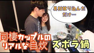 自炊がめんどくさい同棲カップルの究極料理「ズボラ鍋」を紹介!笑