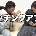 【蛙亭】コント「マッチングアプリ」
