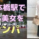 日本橋で仕事終わりの美女をナンパ!超ドS美女の予感…
