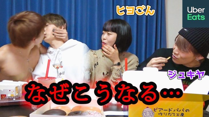 【カオス】初対面でいきなりウーバーイーツ1万円したらカップル成立!?