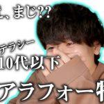 【恋愛相談】アラフォー・40代の婚活・恋活特集【マッチングアプリ】