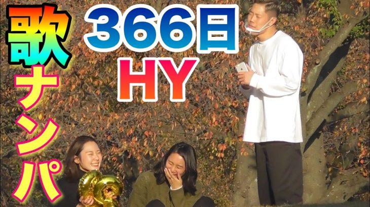 【歌ナンパ】HYの「366日」を歌って女子のLINEを聞いてみた!