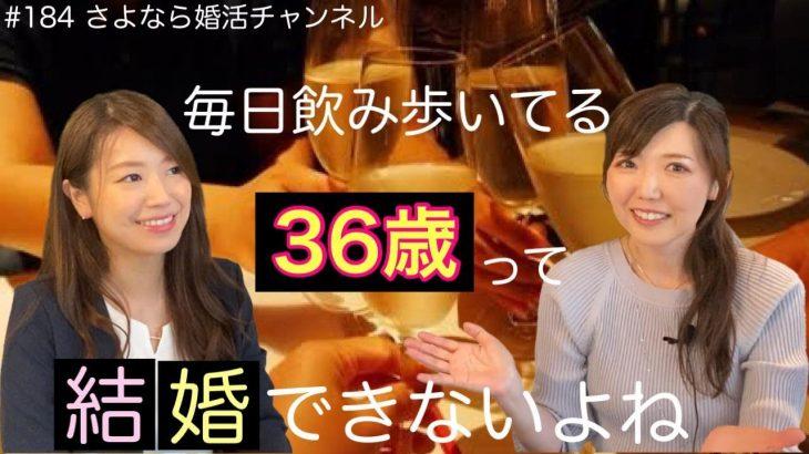 さよ婚#184【婚活】交友関係広すぎ女子36歳、結婚できない
