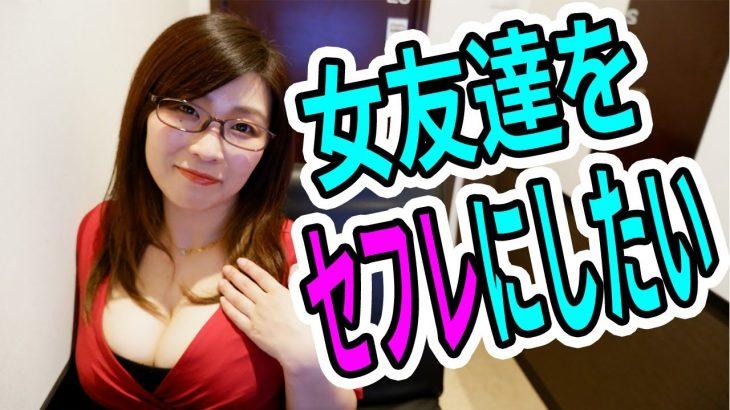 【セフレ化】女友達を都合の良い関係に持ち込む方法