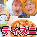 【大食い】カップルでディズニーランド1万円使い切るまで帰れまてん!!【デート】
