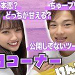 初!けんるなカップルで質問コーナー【永塚兼慎❤︎羽方るな】