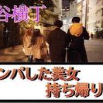 【お持ち帰り】美女ナンパ 即日持ち帰り!? 〜in渋谷横丁〜