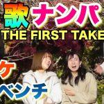 【THE FIRST TAKE / 歌ナンパ】サスケの「青いベンチ」を歌って女子のLINE聞いてみた!