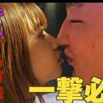 【必見】デブスでも簡単にキスできる魔法のゲームとは!?