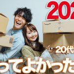 【2020年】20代カップルのふたりが今年買ってよかった物TOP3!