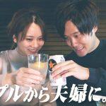 【おうち居酒屋】カップルから夫婦になって変わったこととは?