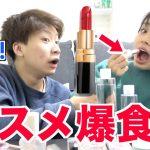【ドッキリ】彼女が化粧すると思いきやメイク道具爆食いするドッキリ!!!