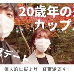 【年の差】20歳年の差カップル、京都紅葉デート【vlog】