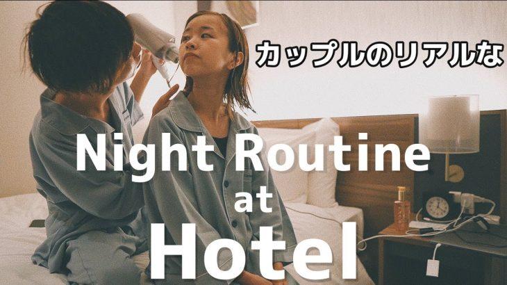 大学生カップルのホテルでのリアルな夜ナイトルーティン/